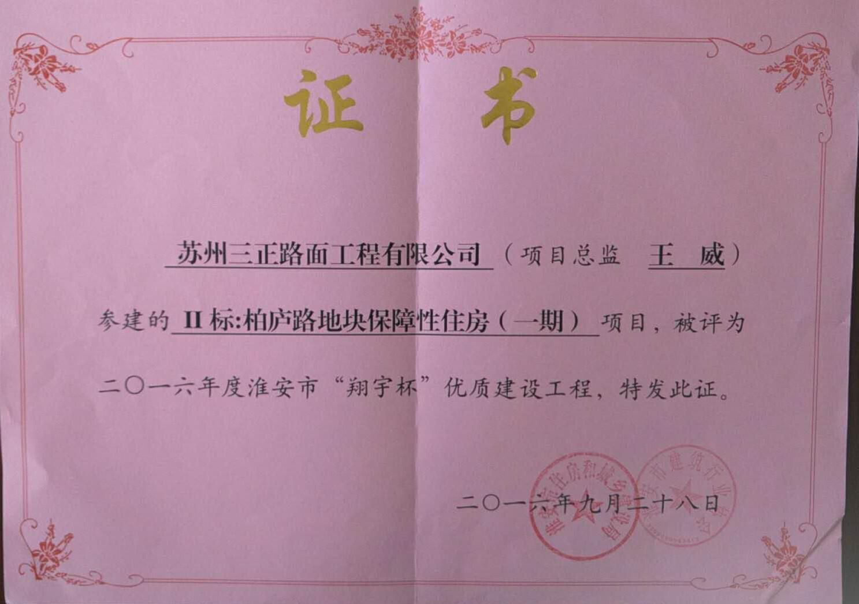 """淮安市""""翔宇杯""""优质工程奖"""