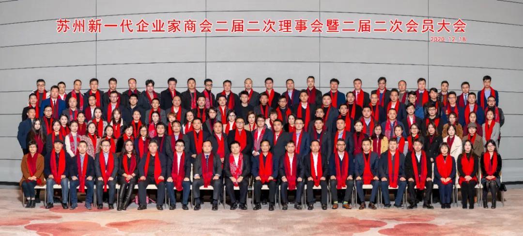 公司总经理杨昊,市场部经理杨玥出席雷竞技网页新一代企业家商会 二届二次理事会暨会员大会
