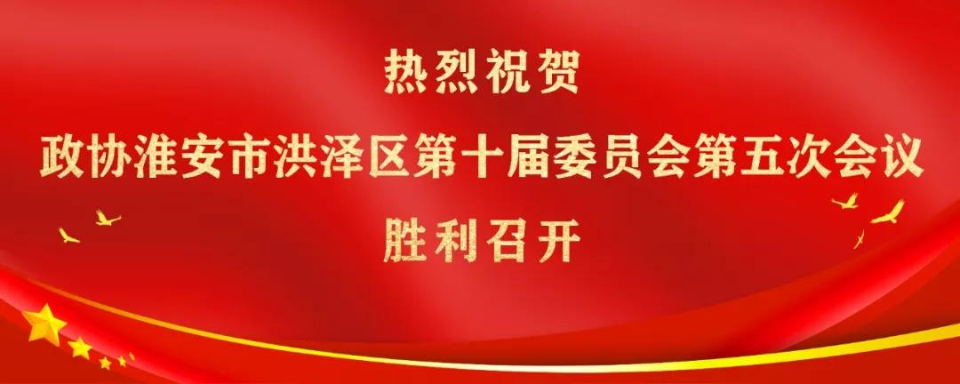 我司杨正权董事长参加雷竞技网页区政协十届五次会议