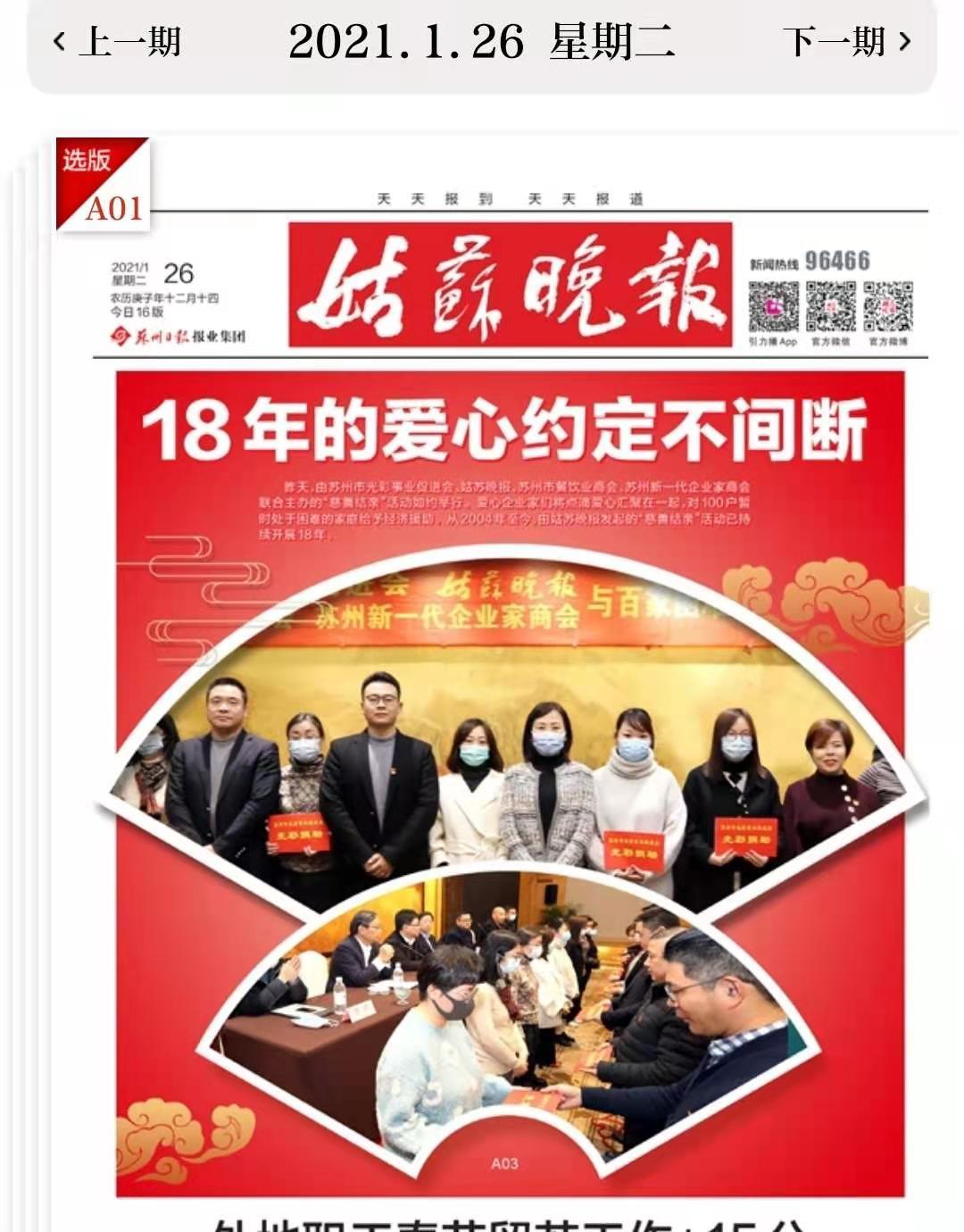 """公司总经理杨昊参加""""慈善结亲""""再向百户困难家庭送温暖活动"""