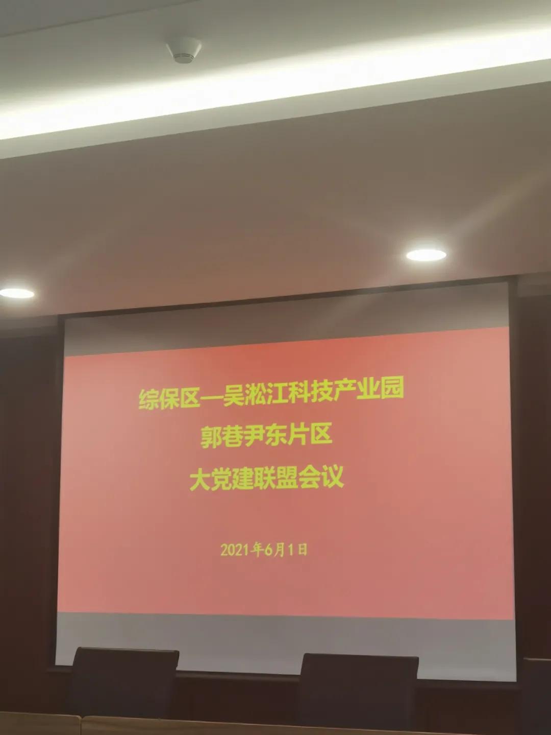 综保区-吴淞江科技产业园郭巷尹东片区大党建联盟会议